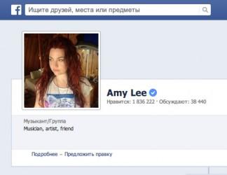 Официальная страница Эми Ли в Facebook